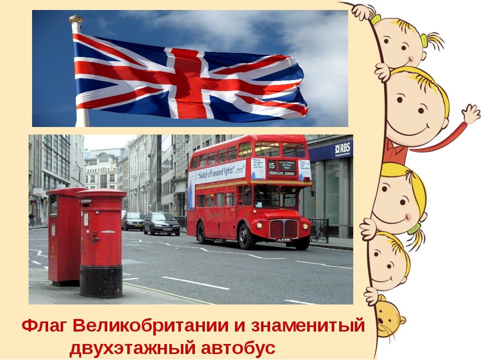 Флаг Великобритании и знаменитый двухэтажный автобус