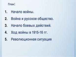 План: Начало войны. Война и русское общество. Начало боевых действий. Ход вой