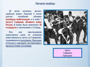 28 июля началась австро-сербская война. Николай II после долгих колебаний объ