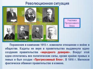 Поражения в кампании 1915 г. изменили отношение к войне в обществе. Кадеты не