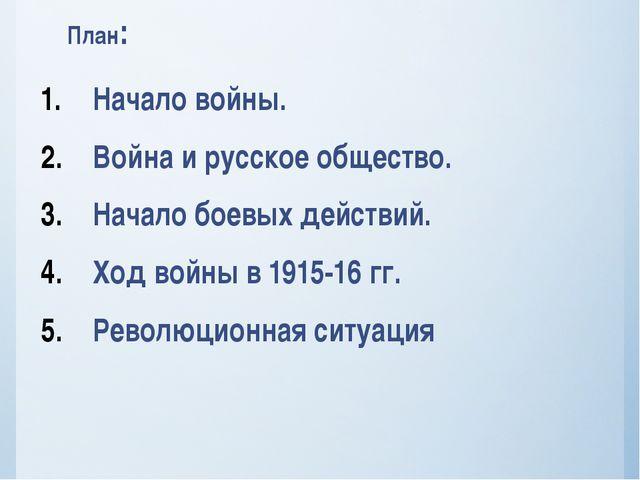 План: Начало войны. Война и русское общество. Начало боевых действий. Ход вой...
