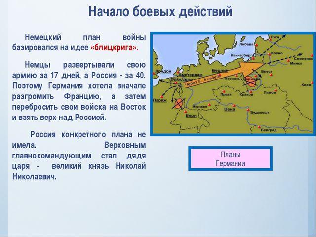 Немецкий план войны базировался на идее «блицкрига». Немцы развертывали свою...