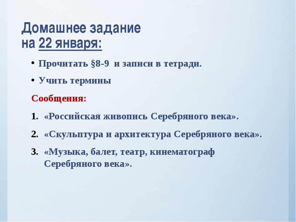Домашнее задание на 22 января: Прочитать §8-9 и записи в тетради. Учить терми...