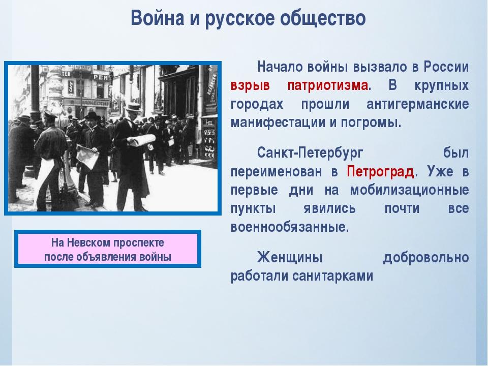 Начало войны вызвало в России взрыв патриотизма. В крупных городах прошли ант...