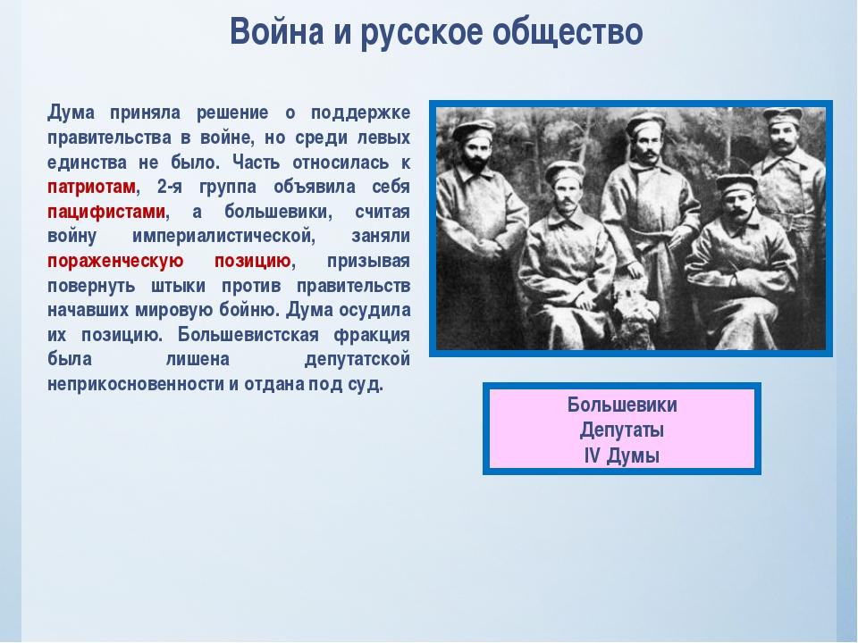 Дума приняла решение о поддержке правительства в войне, но среди левых единст...