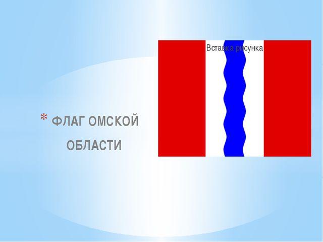 ФЛАГ ОМСКОЙ ОБЛАСТИ