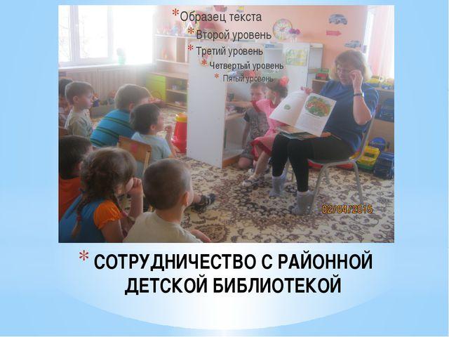 СОТРУДНИЧЕСТВО С РАЙОННОЙ ДЕТСКОЙ БИБЛИОТЕКОЙ