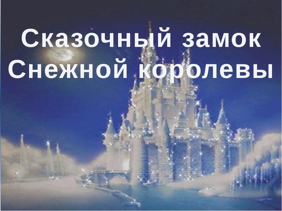 Сказочный замок Снежной королевы