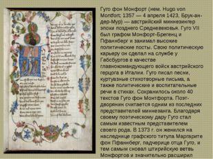 Гуго фон Монфорт(нем. Hugo von Montfort; 1357 — 4 апреля 1423, Брук-ан-дер-М