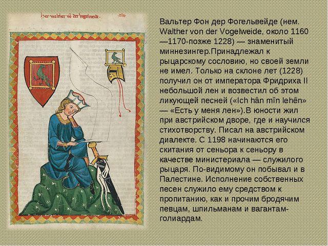 Вальтер Фон дер Фогельвейде(нем. Walther von der Vogelweide, около 1160—1170...