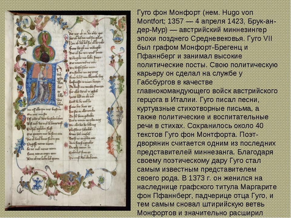 Гуго фон Монфорт(нем. Hugo von Montfort; 1357 — 4 апреля 1423, Брук-ан-дер-М...