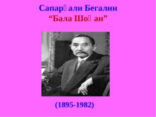 """Сапарғали Бегалин """"Бала Шоқан"""" (1895-1982)"""