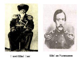 Әкесі Шыңғыс Шоқан Уалиханов
