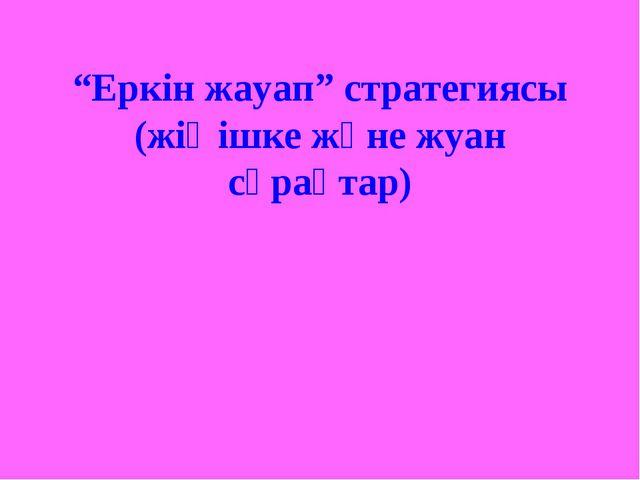 """""""Еркін жауап"""" стратегиясы (жіңішке және жуан сұрақтар)"""