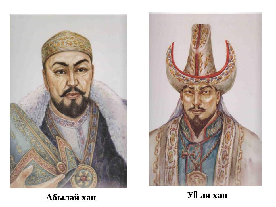 Абылай хан Уәли хан