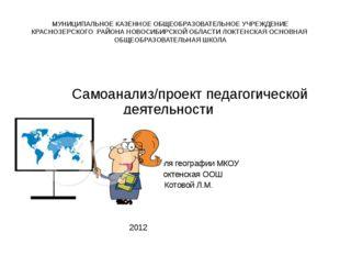 МУНИЦИПАЛЬНОЕ КАЗЕННОЕ ОБЩЕОБРАЗОВАТЕЛЬНОЕ УЧРЕЖДЕНИЕ КРАСНОЗЕРСКОГО РАЙОНА Н