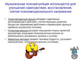 Музыкальная психорегуляция используется для улучшения самочувствия, восстанов