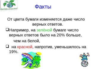 Факты От цвета бумаги изменяется даже число верных ответов. Например, на зелё