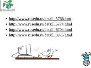 http://www.rusedu.ru/detail_5766.htm http://www.rusedu.ru/detail_5774.html ht