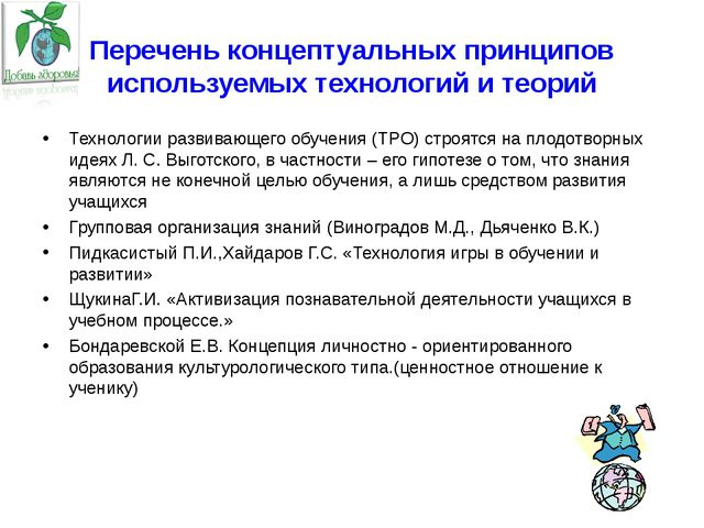 Перечень концептуальных принципов используемых технологий и теорий Технологии...