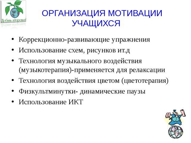 ОРГАНИЗАЦИЯ МОТИВАЦИИ УЧАЩИХСЯ Коррекционно-развивающие упражнения Использов...