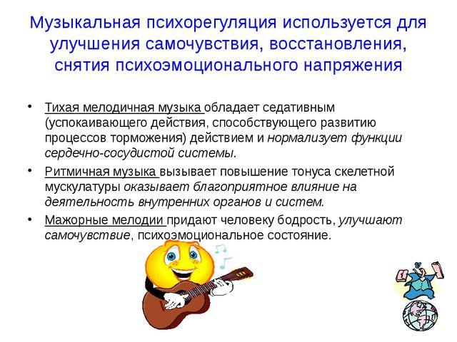 Музыкальная психорегуляция используется для улучшения самочувствия, восстанов...