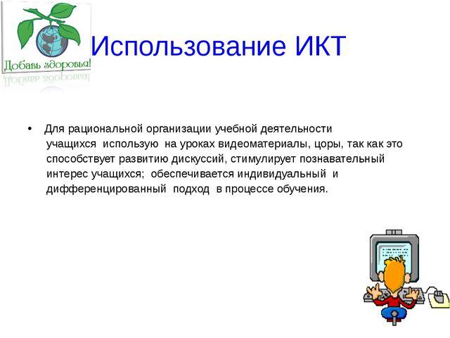 Использование ИКТ Для рациональной организации учебной деятельности учащихся...