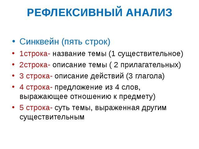 РЕФЛЕКСИВНЫЙ АНАЛИЗ Синквейн (пять строк) 1строка- название темы (1 существит...
