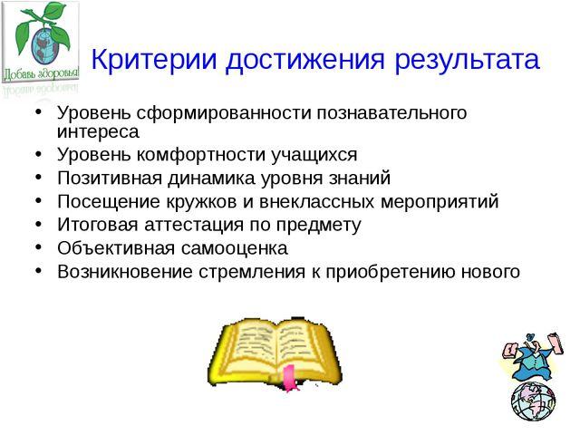 Критерии достижения результата Уровень сформированности познавательного инте...