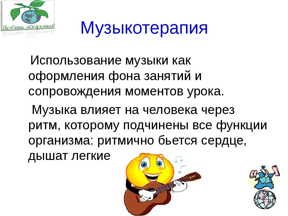 Музыкотерапия Использование музыки как оформления фона занятий и сопровождени...