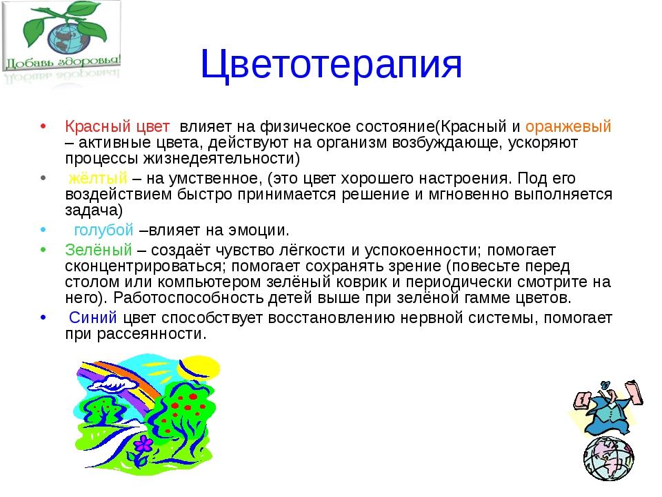 Цветотерапия Красный цвет влияет на физическое состояние(Красный и оранжевый...