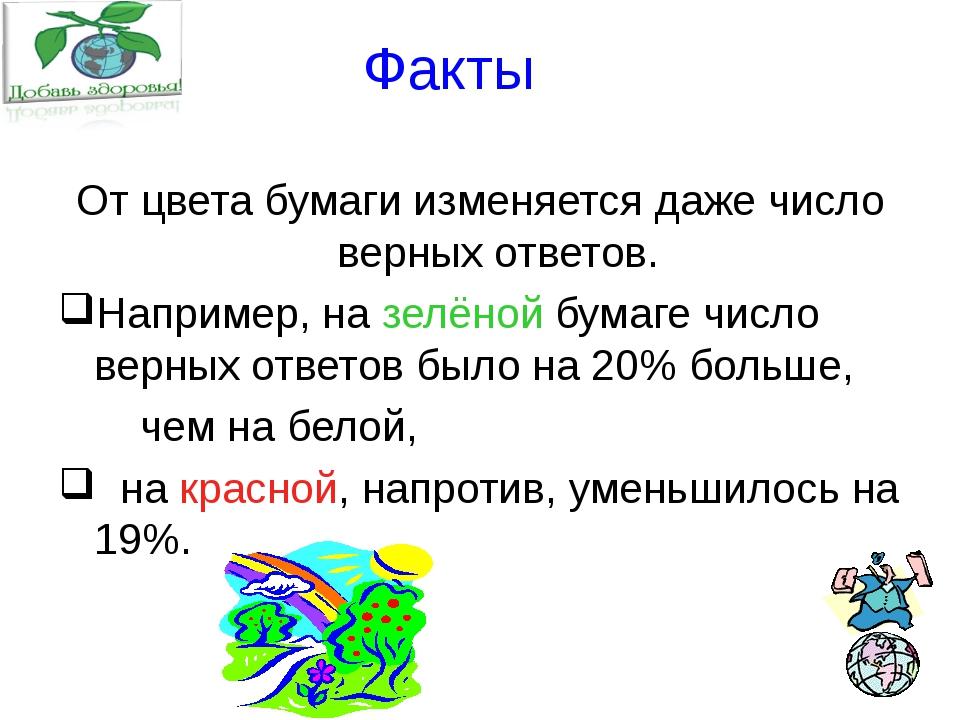 Факты От цвета бумаги изменяется даже число верных ответов. Например, на зелё...