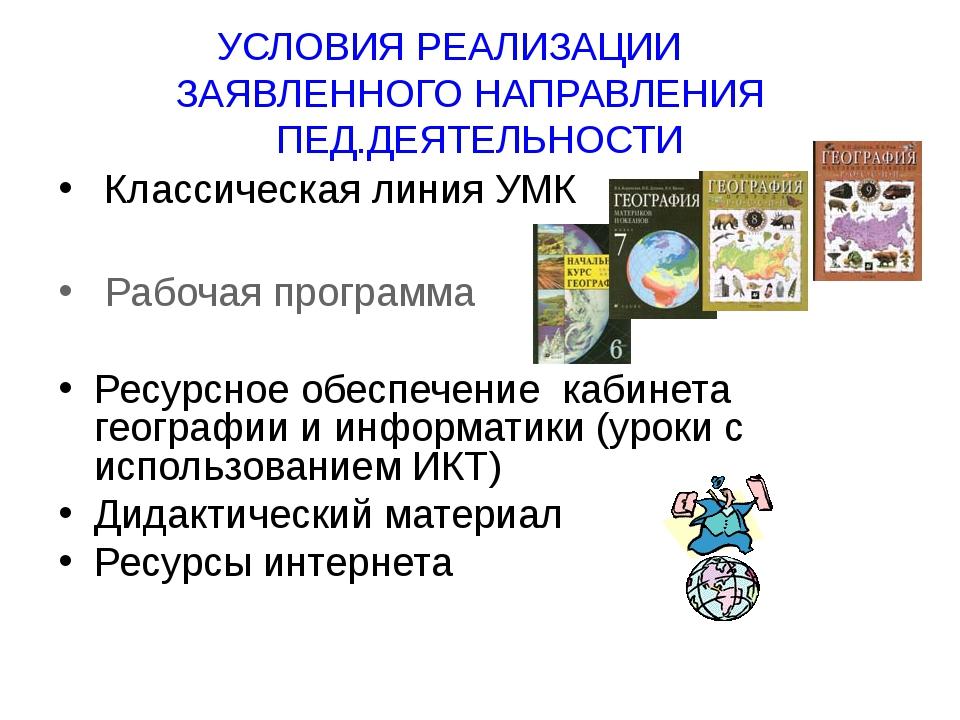 УСЛОВИЯ РЕАЛИЗАЦИИ ЗАЯВЛЕННОГО НАПРАВЛЕНИЯ ПЕД.ДЕЯТЕЛЬНОСТИ Классическая лин...