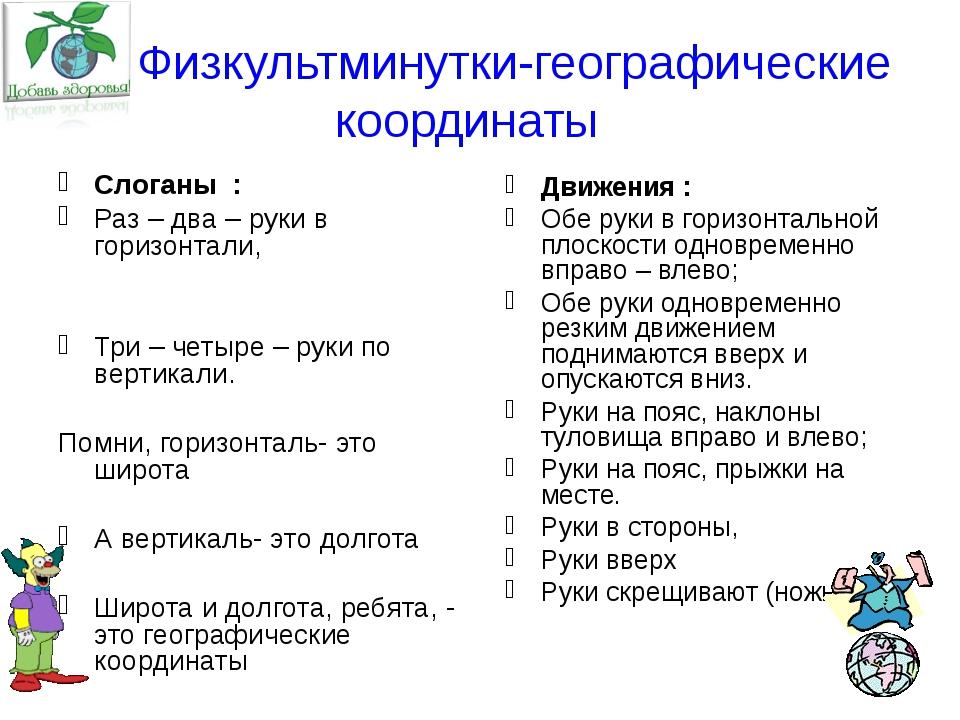 Физкультминутки-географические координаты Слоганы : Раз – два – руки в гориз...