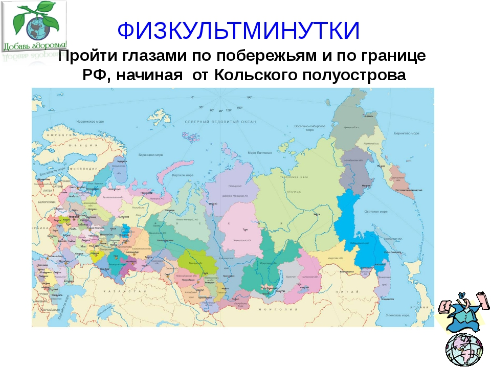 ФИЗКУЛЬТМИНУТКИ Пройти глазами по побережьям и по границе РФ, начиная от Кол...