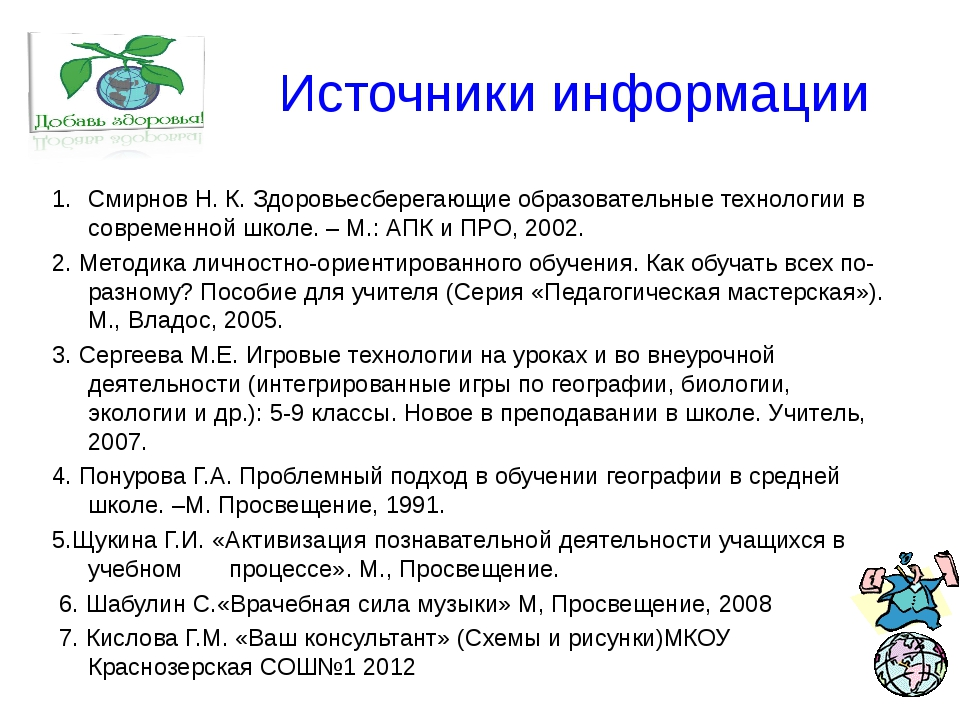 Источники информации Смирнов Н. К. Здоровьесберегающие образовательные технол...