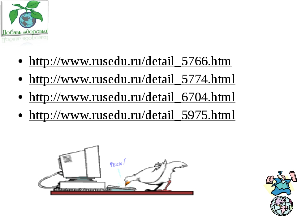 http://www.rusedu.ru/detail_5766.htm http://www.rusedu.ru/detail_5774.html ht...
