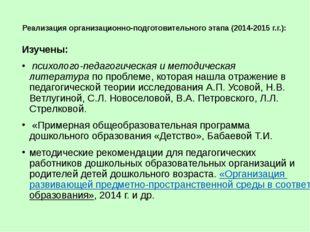 Реализация организационно-подготовительного этапа (2014-2015 г.г.): Изучены: