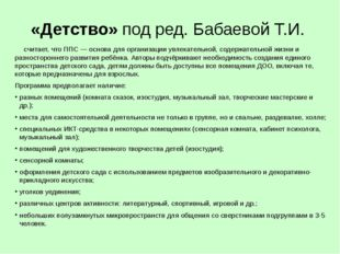 «Детство» под ред. Бабаевой Т.И. считает, что ППС — основа для организации у