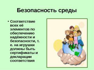 Реализация основного этапа Краткое описание групповых помещений В ДОУ имеются