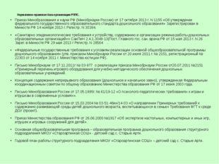 Нормативно-правовая база организации РППС. Приказ Минобразования и науки РФ (