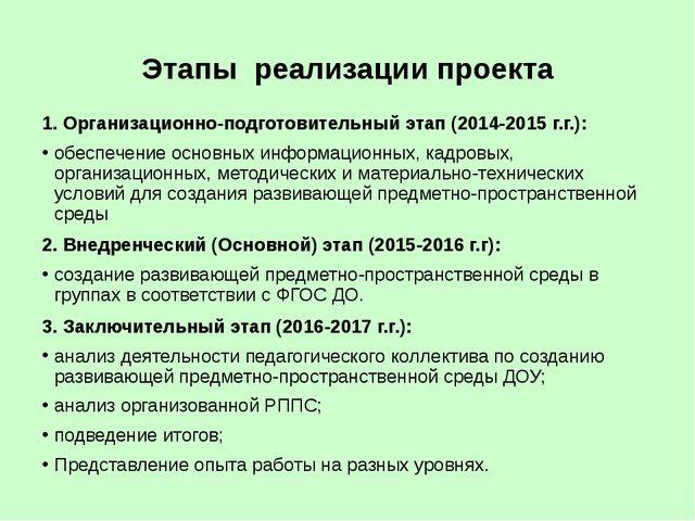 Этапы реализации проекта 1. Организационно-подготовительный этап (2014-2015...