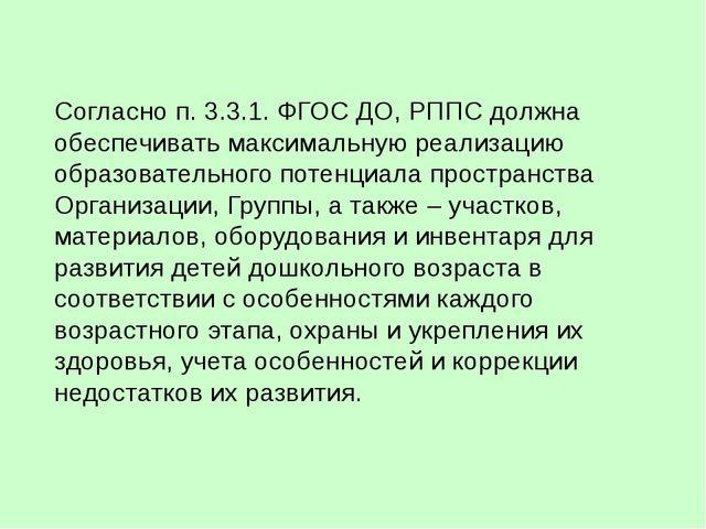 Согласно п. 3.3.1. ФГОС ДО, РППС должна обеспечивать максимальную реализацию...