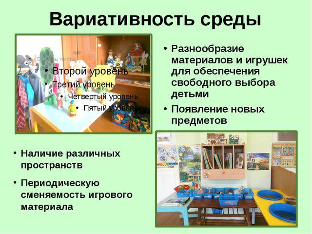 Доступность среды Доступность для воспитанников всех помещений, где осуществл...