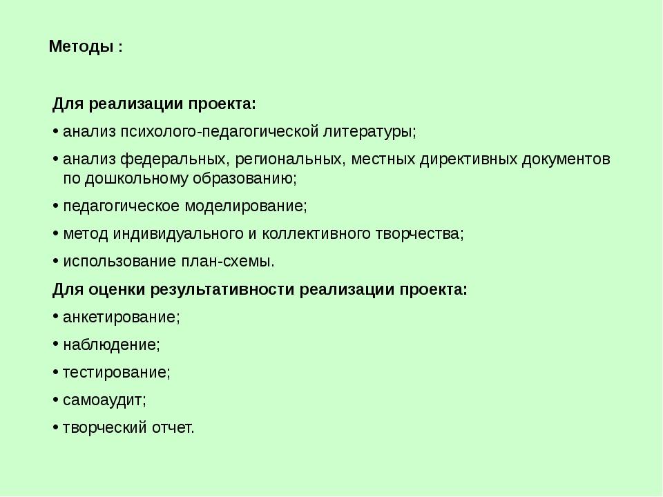 Методы : Для реализации проекта: анализ психолого-педагогической литературы;...