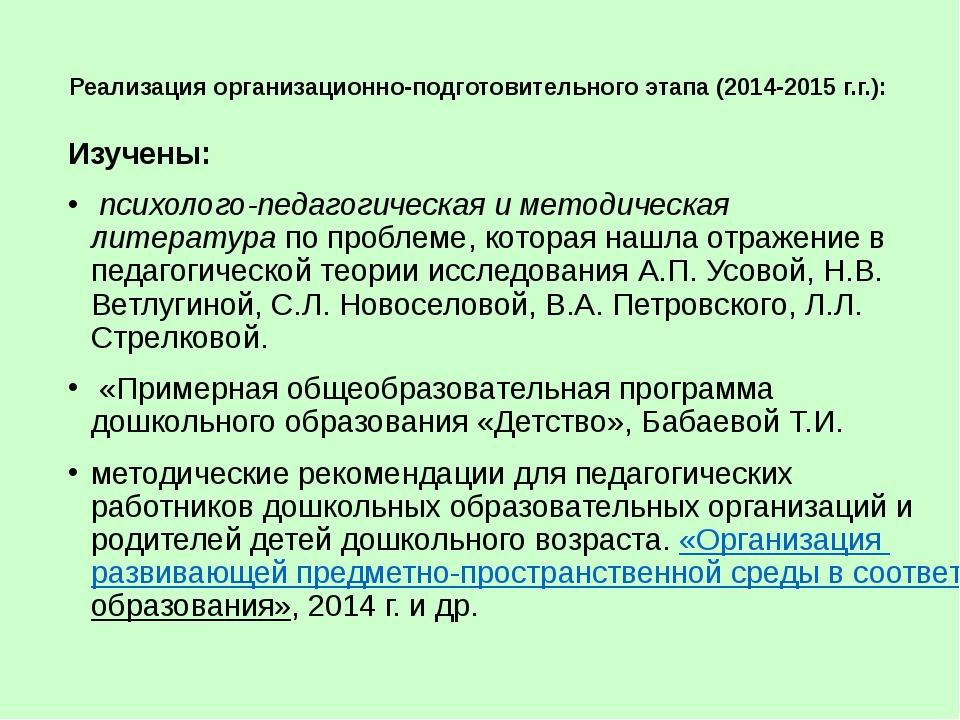 Реализация организационно-подготовительного этапа (2014-2015 г.г.): Изучены:...
