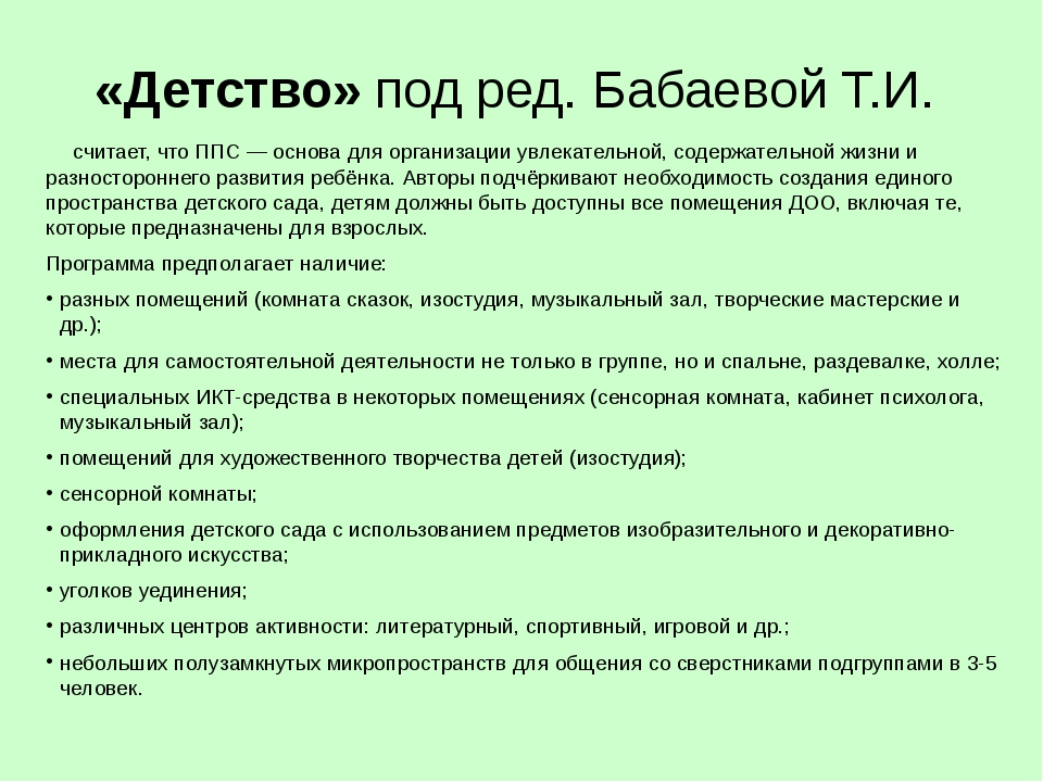 «Детство» под ред. Бабаевой Т.И. считает, что ППС — основа для организации у...