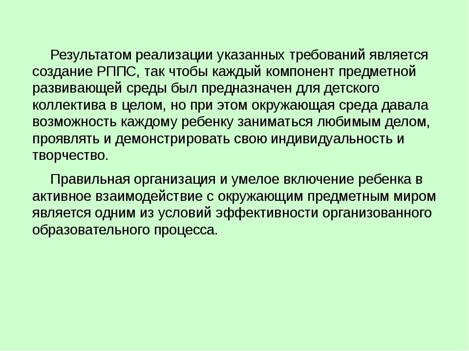 Результатом реализации указанных требований является создание РППС, так чтоб...