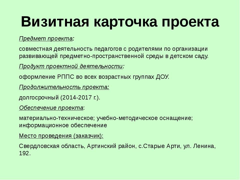 Визитная карточка проекта Предмет проекта: совместная деятельность педагогов...