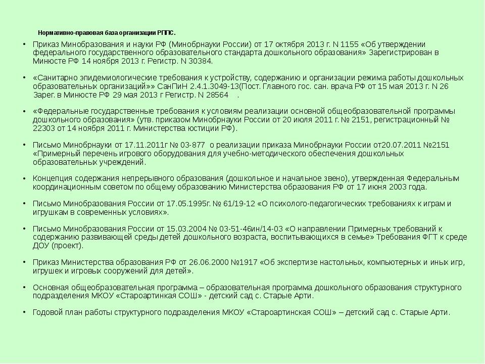Нормативно-правовая база организации РППС. Приказ Минобразования и науки РФ (...